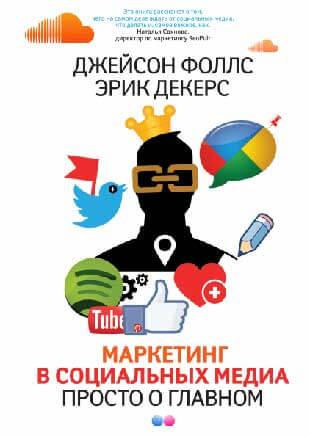 Книга «Маркетинг в социальных медиа» от Джейсона Фоллса и Эрика Декерса