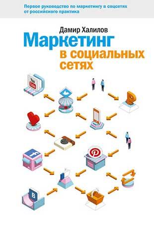 Книга «Маркетинг в социальных сетях» от Дамира Халилова
