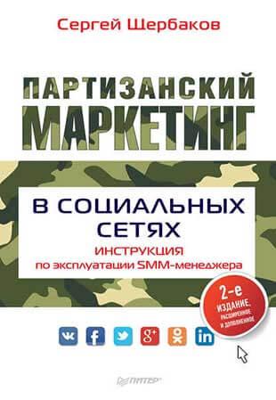 Книга «Партизанский маркетинг в социальных сетях инструкция использования СММ менеджера» от Сергея Щербакова