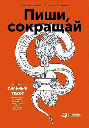 Книга «Пиши, сокращай» от Максима Ильяхова