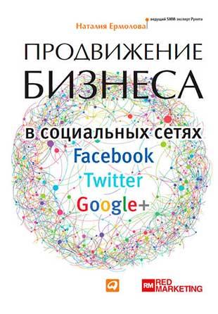 Книга «Продвижение бизнеса в социальных сетях» от Наталии Ермоловой