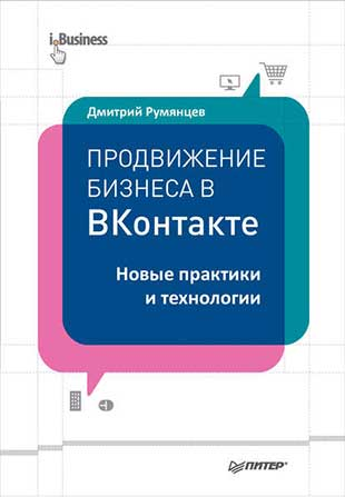 Книга «Продвижение бизнеса ВКонтакте. Новые практики и технологии» от Дмитрия Румянцевя