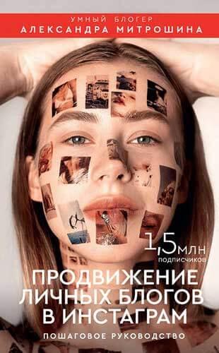 Книга «Продвижение личных блогов в Инстаграм» от Александра Митрошина