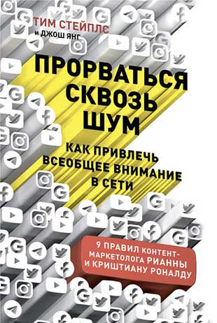 Книга «Прорваться сквозь шум – как привлечь всеобщее внимание в сети» от Тима Стейплза и Джоша Янга