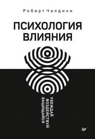 Книга «Психология влияния убеждай, воздействуй, защищайся» от Роберта Чалдини