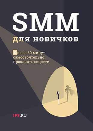 Книга «СММ для новичков» от 1pS ru