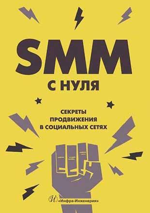 Книга «SMM с нуля. Секреты продвижения в социальных сетях» от Валерии Смолиной