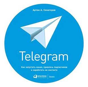 Книга «Телеграмм – как запустить канал, привлечь подписчиков и заработать на контенте» от Артема Сенаторова