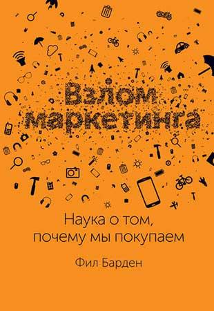Книга «Взлом маркетинга. Наука о том, почему мы покупаем» от Фила Бардена