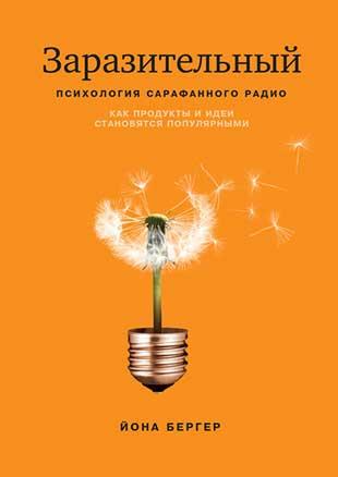 Книга «Заразительный. Психология сарафанного радио. Как продукты и идеи становятся популярными» от Бергера Йона