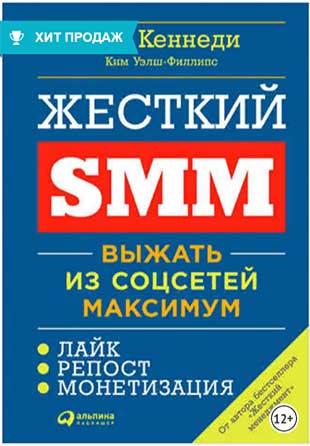 Книга «Жесткий СММ. Выжать из соцсетей максимум» от Дэна Кеннеди и Ким Уэлш Филлипс