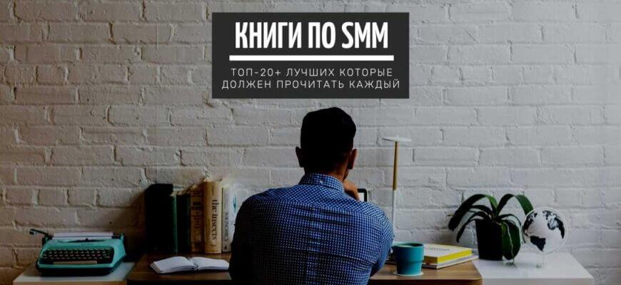 Книги по SMM ТОП-20+ лучших, которые должен прочитать каждый
