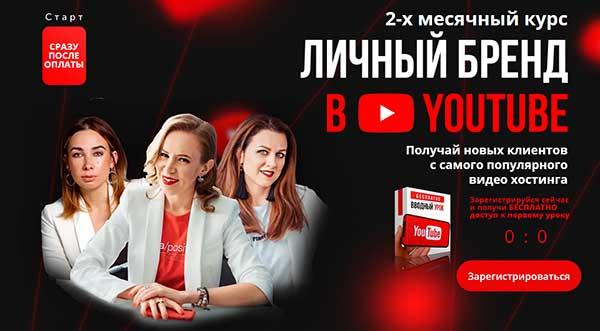 Курс «Личный бренд в YouTube» от Марии Азаренок