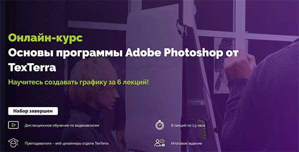 Курс «Основы программы Adobe Photoshop» от TexTerra