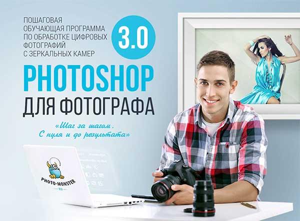 Курс «Photoshop для фотографа 3.0» от Photo Monster