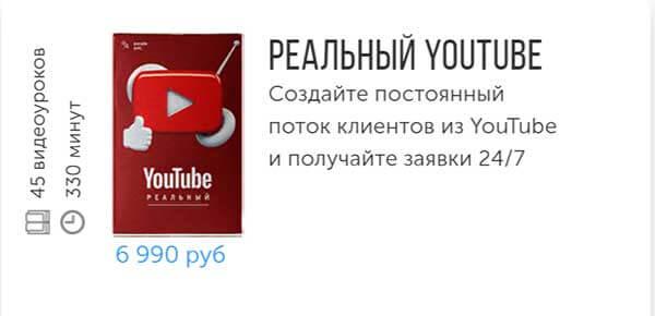 Курс «Реальный YouTube» от Бизнес Молодости