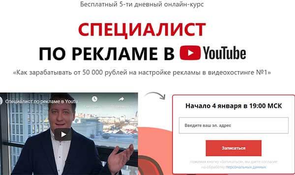 Курс «Специалист по рекламе в YouTube» от Никиты Фофанова