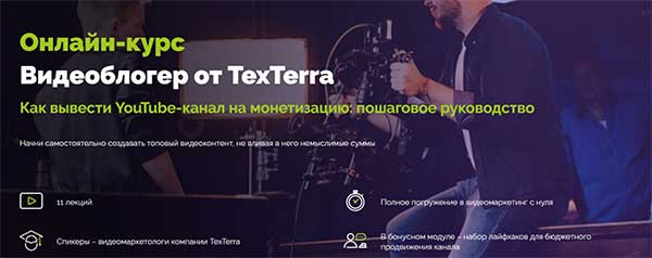 Курс «Видеоблогер» от Texterra