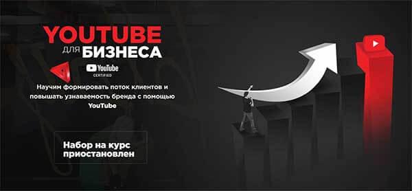 Курс «YouTube для бизнеса» от Air.Academy