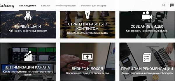 Курсы «25 курсов по YouTube» от YouTube Creator Academy