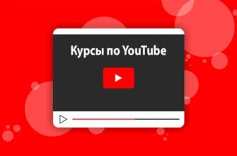 Курсы по YouTube ТОП 10+ лучших платных и бесплатных