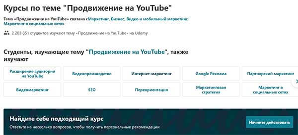 Курсы «Продвижение на YouTube» от Udemy