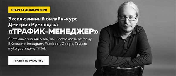 Курс «Трафик менеджер» от Дмитрия Румянцева