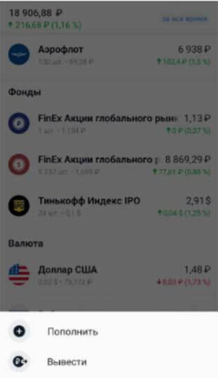 Выводим прибыль из Тинькофф Инвестиций