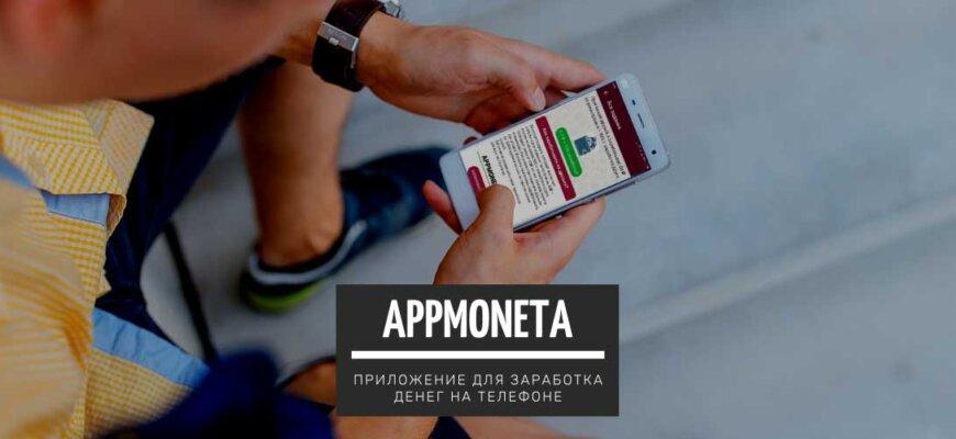 AppMoneta – приложение для заработка на телефоне