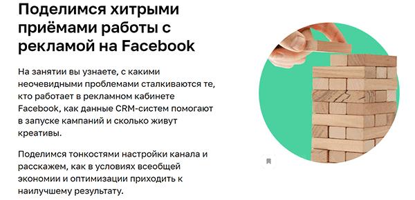 Бесплатное занятие «Реклама в Facebook как избежать ошибок при настройке» от Нетологии