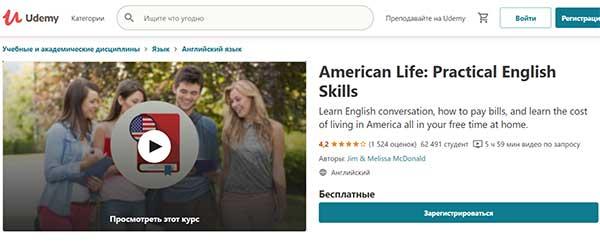 Бесплатный курс «American life Practical English Skills» от Udemy