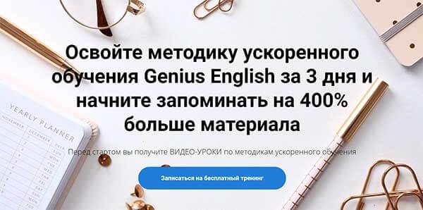 Бесплатный «Марафон по английскому языку»