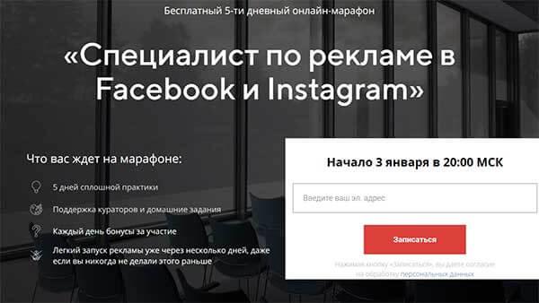 Бесплатный марафон «Специалист по рекламе в Facebook и Instagram» от Никиты Феофанова