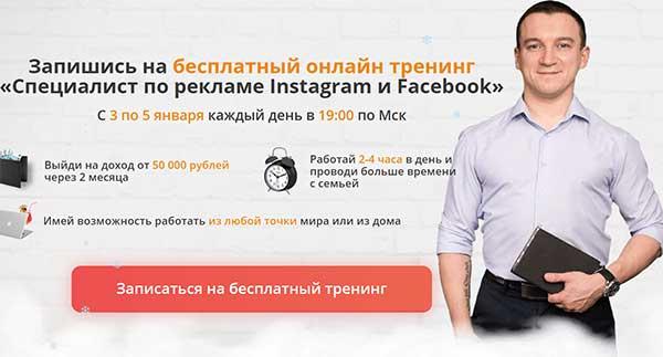 Бесплатный тренинг «Спец по рекламе в Facebook и Instagram» от Дмитрия Дьякова