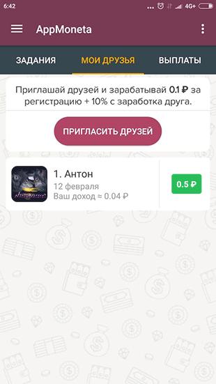 Интерфейс на AppMoneta - Вкладка Мои друзья