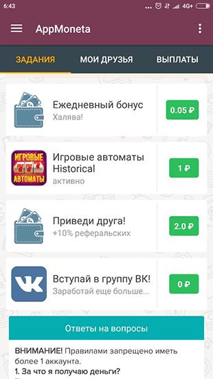 Интерфейс на AppMoneta - Вкладка Задания