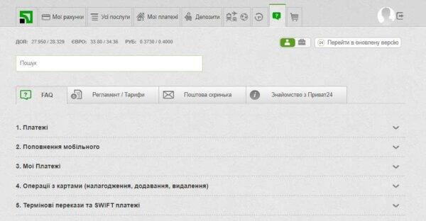 Интерфейс Приват 24 Поддержка