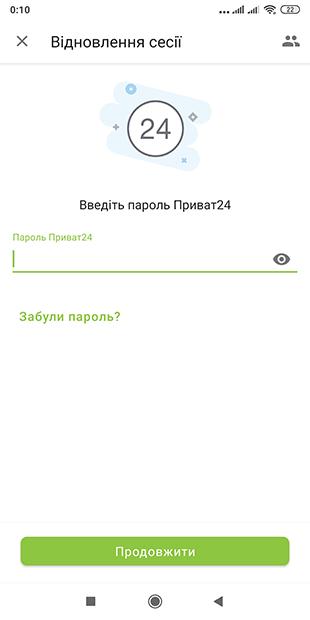 Как осуществить вход в Приват 24 через смартфон