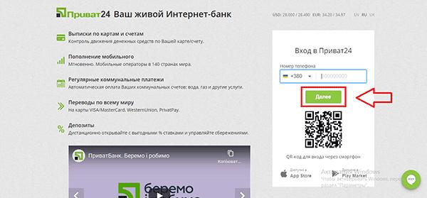 Как осуществить вход в Приват 24 с браузера