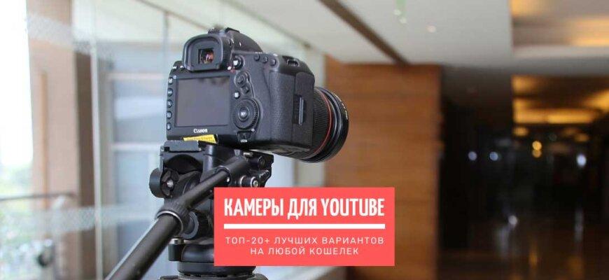 Камеры для YouTube - ТОП-20 лучших вариантов на любой кошелек
