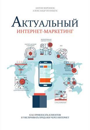 Книга «Актуальный интернет маркетинг» от Антона Воронюка и Александра Полищука