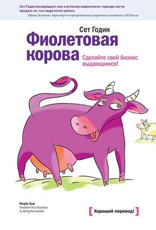 Книга «Фиолетовая корова. Сделайте свой бизнес выдающимся» от Сета Година