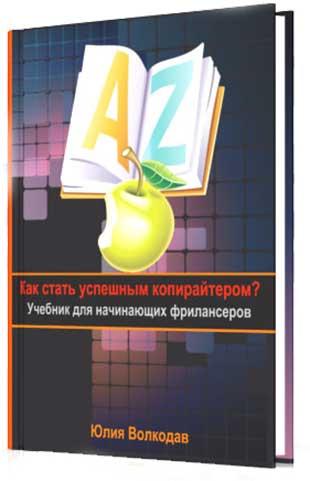Книга «Как стать успешным копирайтером» от Юлии Волкодав