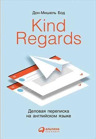 Книга «Kind Regards. Деловая переписка на английском языке» от Дон Мишель Бод