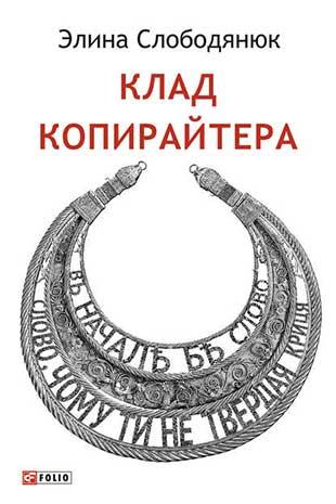 Книга «Клад для копирайтера» от Элины Слободенюк