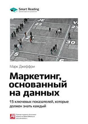 Книга «Ключевые идеи книги Маркетинг, основанный на данных. 15 ключевых показателей, которые должен знать каждый» от Марка Джеффри