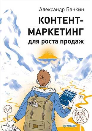 Книга «Контент маркетинг для роста продаж» от Александра Банкина