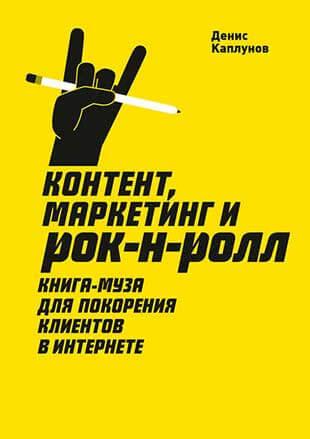 Книга «Контент, маркетинг и рок н ролл. Книга муза для покорения клиентов в интернете» от Дениса Каплунова