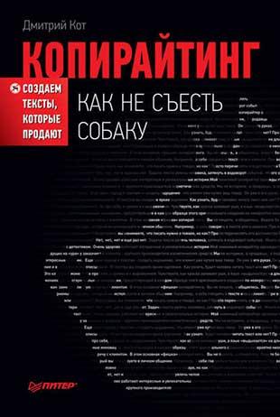 Книга «Копирайтинг: как не съесть собаку. Создаем тексты, которые продают» от Дмитрия Кота