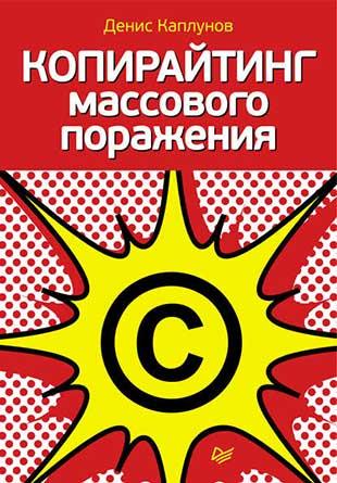 Книга «Копирайтинг массового поражения» от Дениса Каплунова